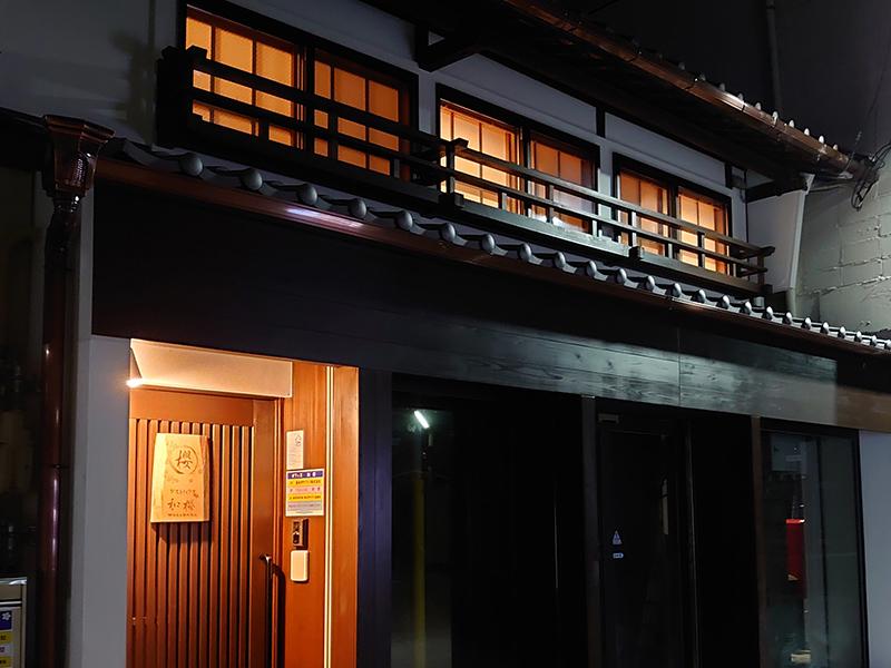 ゲストハウス和櫻