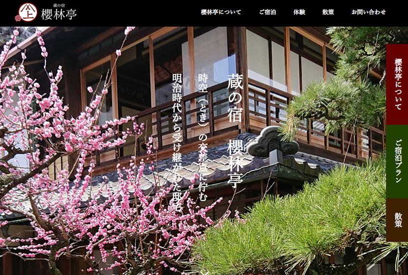 蔵の宿 櫻林亭のサイトオープンしました!